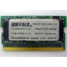 BUFFALO DM333-D512/MC-FJ 512MB DDR microDIMM 172pin (Артем)