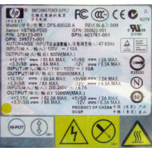 HP 403781-001 379123-001 399771-001 380622-001 HSTNS-PD05 DPS-800GB A (Артем)