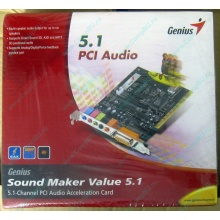Звуковая карта Genius Sound Maker Value 5.1 в Артеме, звуковая плата Genius Sound Maker Value 5.1 (Артем)